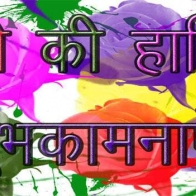 Happy Holi Facebook Cover 06 Wallpapers
