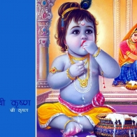 Hd Shree Krishna Wallpaper