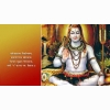 Hindu God Shiva Wallpaper Download